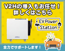 ニチコンのV2H「EVパワーステーション」の導入なら東武エナジーサポートにお任せ!
