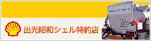 昭和シェル石油特約店 株式会社東武エナジーサポート