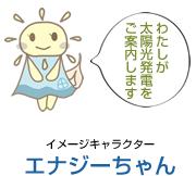 わたしが太陽光発電をご案内します 東武エナジーサポートイメージキャラクター エナジーちゃん
